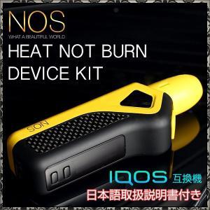 送料無料 電子タバコ IQOS互換 IQOS互換機  温度管理 アイコス互換機 アイコス互換 連続使用 ノス ヒートノットバーン NOS HEAT NOT BURN DEVICE KIT|flavor-kitchen