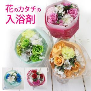 花のカタチの入浴剤 ソープフラワー バスフレグランス バラアレンジブーケ 母の日ギフト プレゼント