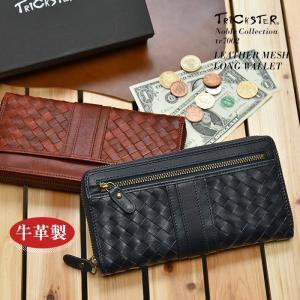 長財布 メンズ 人気の財布 本革 メッシュレザーロングウォレット sim-tr7002