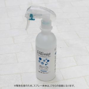 除菌スプレー 発酵アルコール マスク・衣類・車内・ペット 室内の除菌・消臭・防カビ FABミスト 300ml|flavorgift|06