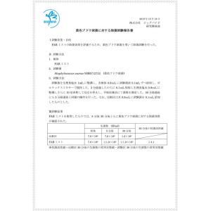 除菌スプレー 発酵アルコール マスク・衣類・車内・ペット 室内の除菌・消臭・防カビ FABミスト 300ml|flavorgift|10