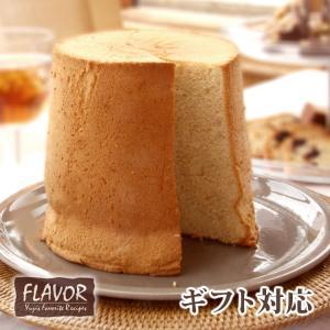 メープルの甘い香りが人気のふわふわしっとりシフォンケーキ。 フレイバーで一番の人気者は、どなたにも喜...