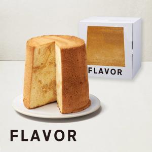 キャラメルバニラ シフォンケーキ 期間限定 ギフトBOX入り ミドルサイズ 直径16cm|flavoryuji