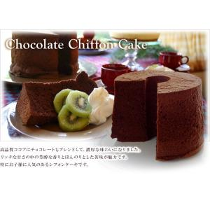 フレイバー シフォンケーキ チョコレート ミドルサイズ ご自宅用|flavoryuji|03