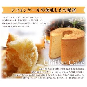 フレイバー シフォンケーキ チョコレート ミドルサイズ ご自宅用|flavoryuji|05