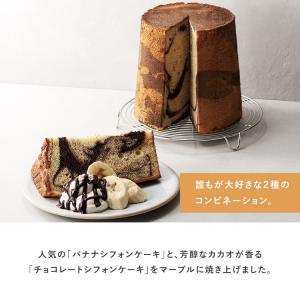 チョコバナナ シフォンケーキ 期間限定 ご自宅用 ミドルサイズ 直径16cm|flavoryuji|02