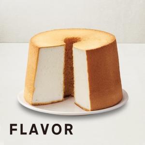 フレイバー エンジェルシフォンケーキ ラージサイズ ご自宅用|flavoryuji