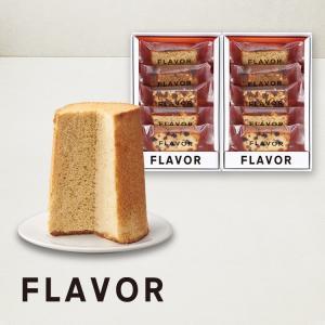 フレイバー シフォンケーキ メープル & 焼菓子 詰合せ スモールサイズアソート|flavoryuji