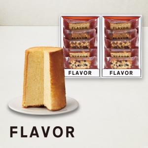 フレイバー シフォンケーキ ダブルレモン & 焼菓子 詰合せ スモールサイズアソート|flavoryuji