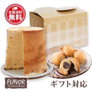 メープル独特の濃厚な風味でフレイバーが誇る ベストセラーの 《メープルシフォンケーキ》 と 和栗を丸...