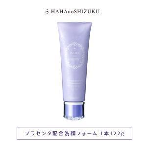 洗顔フォーム122g 馬プラセンタ高配合 敏感肌 乾燥肌にも...