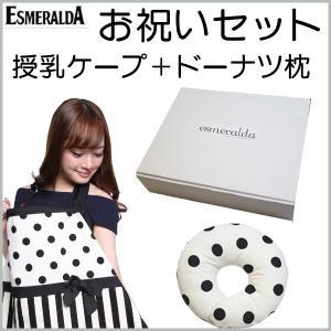 正規品 出産祝い ESMERALDA(エスメラルダ) お祝いセット 授乳カバー+ドーナツ枕 収納ポーチ+お口拭きガーゼ付き|flclover