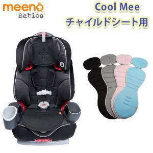 正規品 Cool Mee(クール・ミー) チャイルドシート用シート チャイルドシート 保冷 クールミー flclover
