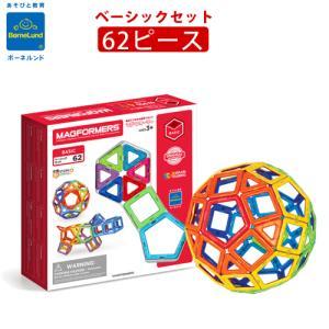 今だけおまけ付 日本正規品 マグフォーマー ベーシックセット62ピース 日本語あそび方冊子付 ベビー おもちゃ 知育玩具 ギフト 磁石 パズル|flclover