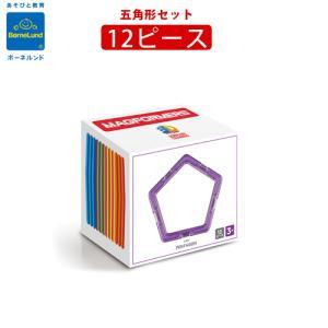 マグフォーマー 五角形セット 12ピース マグ・フォーマー ...