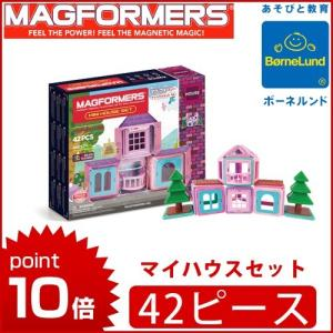 マグフォーマー マイハウスセット 42ピース マグ・フォーマ...