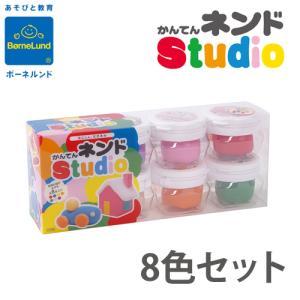 ボーネルンド かんてんネンド Studio 8色セット