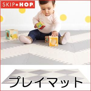 正規品 SKIP HOP(スキップホップ)プレイマット・ジオ グレークリーム ジョイントマット