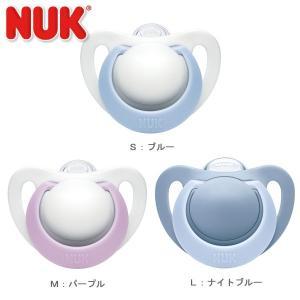 ネコポス不可 NUK(ヌーク) おしゃぶり・ジーニアス 2.0 (キャップ付) シリコーン