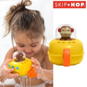 正規品 SKIP HOP(スキップホップ) アニマル・サブマリン お風呂 おもちゃ