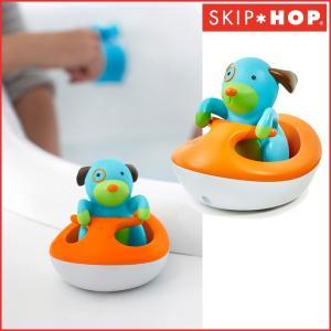 正規品 SKIP HOP(スキップホップ) ドッグ・ウェーブライダー お風呂 おもちゃ