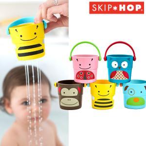 正規品 SKIP HOP(スキップホップ) アニマル・バスカップ お風呂 おもちゃ