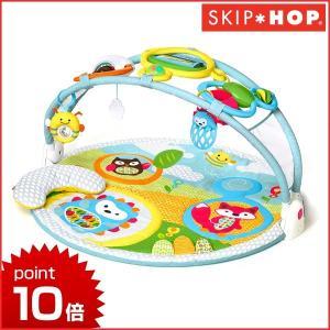 正規品 SKIP HOP(スキップホップ) ツーステージ・ジム ベビージム プレイジム プレイマット