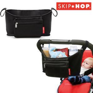 正規品 ストローラーオーガナイザー ブラック SKIP HOP(スキップホップ) ベビーカー用バスケット ベビーカーバッグ flclover