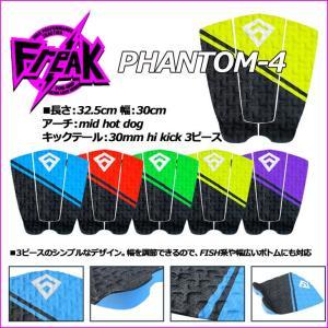 Freak  フリーク  デッキパッド サーフィン /PHANTOM 4 /ファントム フォー  レビューで//【返品種別SALE】
