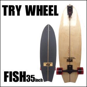 TRY WHEEL トライウィール サーフスケート スケボーコンプリート FISH-35inch 正規品【返品種別SALE】|fleaboardshop01