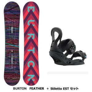 スノーボード 2点セット バートン xフラックス セット  17-18【Feather  】ボード × 18-19【FLUX PR】ビンディング