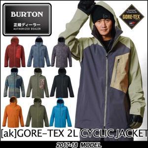 17-18 BURTON バートン MENS WEAR スノーボード メンズ ウエアー ゴアテックス ak 2L Cyclic Jacket ジャケット 【返品種別SALE】