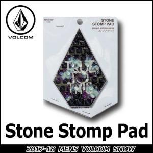 17-18 VOLCOM ボルコム メンズ デッキパッド Newモデル スノーボード Stone Stomp Pad メール便可 日本正規品