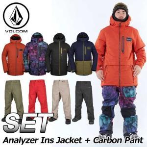 18-19 VOLCOM ボルコム メンズ ウェア 上下セット スノー ボード パンツ Analyzer Ins Jacket+Carbon Pant G0451907 G1351915 【返品種別OUTLET】