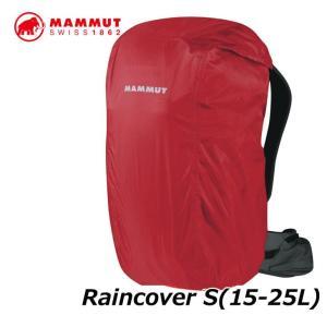 MAMMUT マムート リュックサック レインカバー  Raincover 【S/15-25L】  正規品|fleaboardshop01