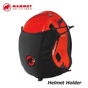 MAMMUT マムート ヘルメット ホルダー HELMET HOLDER   正規品|fleaboardshop01