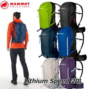 MAMMUT マムート リュック バックパック  Lithium Speed【20L】  正規品 ship1|fleaboardshop01