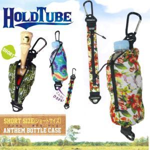 HOLD TUBE ホールドチューブ ANTHEM アンセム  BOTTLE CASE  SHORT ボトルケース ペットボトル〜携帯まで fleaboardshop