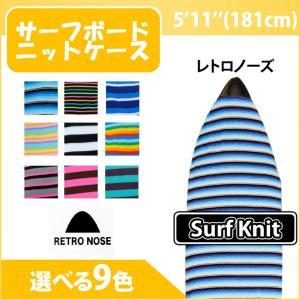 サーフボード ニットケース ショート 5-11 レトロノーズ ボードケース ソフトケース surfboard|fleaboardshop