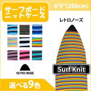 サーフボード ニットケース 6-9 レトロノーズ ボードケース ソフトケース surfboard|fleaboardshop