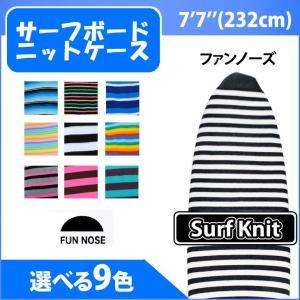 サーフボード ニットケース ファンボード 7-7 ファンノーズ ボードケース ソフトケース surfboard|fleaboardshop