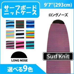 サーフボード ニットケース ロングボード 9-7 ロングノーズ ボードケース ソフトケース surfboard|fleaboardshop