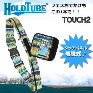 HOLD TUBE TOUCH2 ホールドチューブ タッチ2 ショルダー型ポーチ NEW!大きいスマホ対応型 メール便不可 fleaboardshop