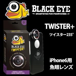 BLACK EYE iphone 6 魚眼レンズ ブラックアイ 追い撮り ツイスター TWISTER+ フィッシュ235°【返品種別OUTLET】|fleaboardshop