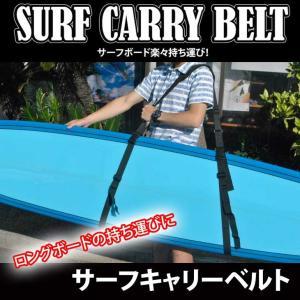 サーフキャリーベルト SURF CARRY BELT サーフボード ショルダーストラップ SURFBOARD キャリアー フリーサイズ|fleaboardshop