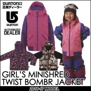 16-17 BURTON バートン KIDS SNOW WEAR 子供 キッズ スノー ウエアー Girls' Minishred Twist Bomber Jacket ジャケット /2-7才/幼児向け 【返品種別SALE】|fleaboardshop