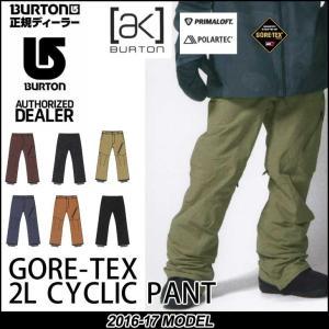 16-17 BURTON バートン MENS WEAR スノーボード ウエアー ゴアテックス ak 2L Cyclic Pant パンツ 【返品種別SALE】|fleaboardshop