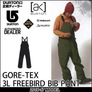 16-17 BURTON バートン MENS WEAR スノーボード ウエアー ゴアテックス ak 3L Freebird Bib Pant パンツ 【返品種別SALE】|fleaboardshop