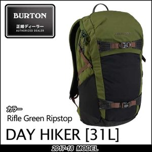 17-18 FALL/WINTER BURTON バートン DAY HIKER 31L COLOR :RIfle Green Ripstop リュック バックパック 日本正規品|fleaboardshop