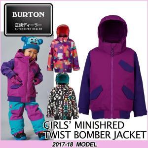 17-18 BURTON バートン キッズウエア ジャケット Girls' Minishred Twist Bomber Jacket /2-7才/幼児向け 【返品種別SALE】|fleaboardshop